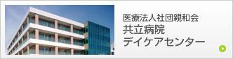 医療法人社団親和会デイケアセンター