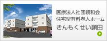 医療法人社団親和会住宅型有料老人ホームきんもくせい頴田